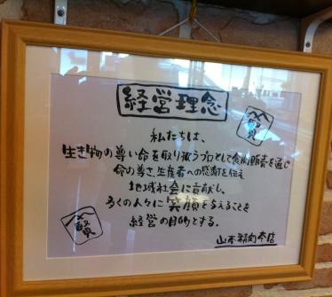 yamamotoseikin.jpg