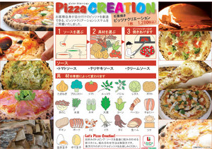 20120329pizzacreationTSUYAM.jpg